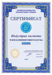 Сертификат Харьков
